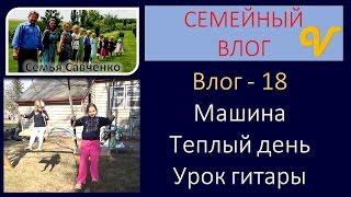 Влог/Vlog 18 -Машина, Урок гитары у Вовы, Теплый весенний день - будни многодетной семьи Савченко