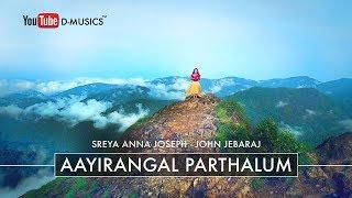 Aayirangal Parthalum | Cover Version | Sreya Anna Joseph | John Jebaraj ©