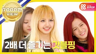 (Weekly Idol EP.277) BLACKPINK 2X faster version BOOMBAYA!!
