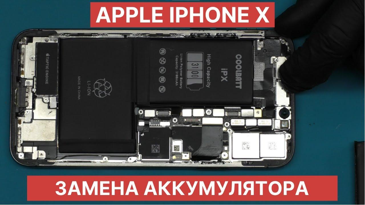 Замена аккумуляторной батареи iPhone X на усиленную CoolBatt 3100mAh | China-Service