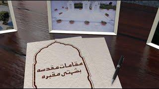 Bahishti Maqbara - Qadian | Short Documentary