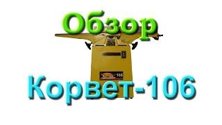 Обзор фуганка Корвет-106