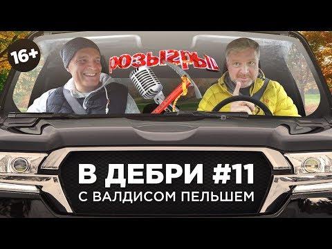 ВДЕБРИ! #11   Валдис Пельш о похищении Собчак, ударе домкратом и снежном человеке 16+