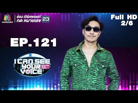 I Can See Your Voice -TH | EP | 2/6 | Joey Boy | 13 มิ.ย. 61