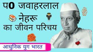 Essay On Jawaharlal Nehru In Hindi  Bitmonkycom Essay On Jawaharlal Nehru In English Speech On Jawaharlal Nehru In English  Pandit Jawaharlal Nehru Pandit Jawaharlal Nehru About Pandit Jawaharlal  Nehru
