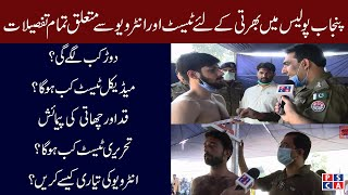 Punjab police bharti 2020 new update   Physical test information about chest, height and running