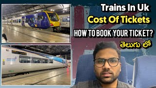 How to Travel in Trains in UK | How to Book Train Ticket in UK | Indians in UK | I'm Shyam Vlogs