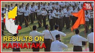 resultonkarnataka जानिए किस तरह rss का हाथ रहा कर्नाटक में bjp को जीत दिलाने में