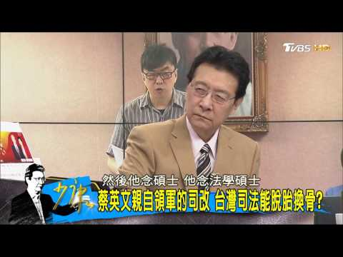 段宜康「無罪」保住立委!網友酸:法院民進黨開的?少康戰情室 20170210