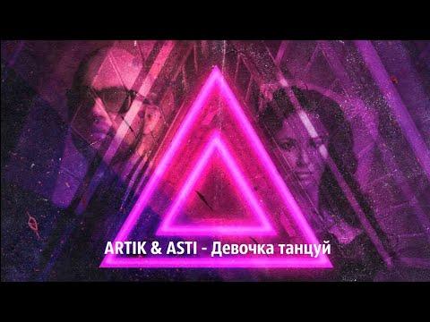 Видео: ARTIK & ASTI - Девочка танцуй (Sax cover)