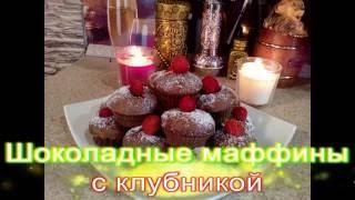 Шоколадные маффины с клубникой. Шоколадные кексы рецепт