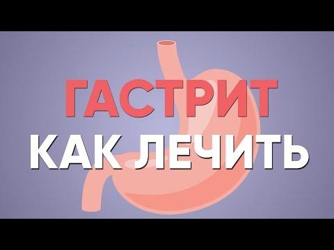 Как лечить гастрит желудка и вылечить его навсегда