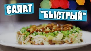 Постный салат на новый год «Быстрый» / Рецепты и Реальность / Вып. 232
