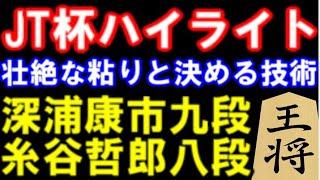 深浦康市九段 VS 糸谷哲郎八段 第42回日本シリーズJTプロ公式戦ハイライト