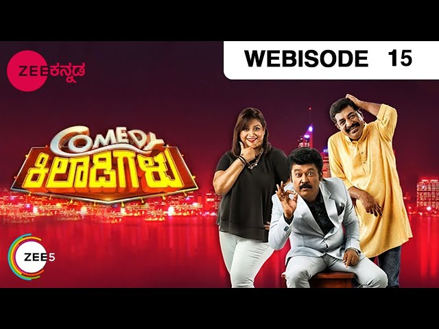 Comedy Khiladigalu | Kannada Comedy Show | Ep 15 | Dec 10, 2016 | Webisode | #ZeeKannada TV Serial #1