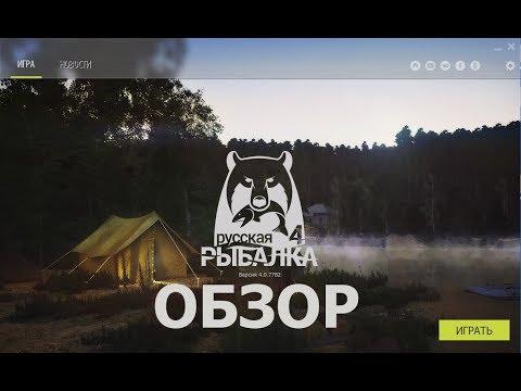 Игра русская рыбалка 4 скачать бесплатно торрент