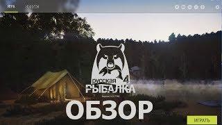Русская рыбалка 4 🐟 🎣  Где фармить серебро на Озере Комарином