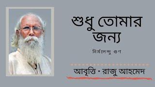 Raju Ahmed | Sudhu tomar jonno | Nirmalendu Gun | Raju Ahmed Official