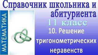 Решение тригонометрических неравенств. Видеосправочник по математике #10