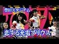 AKB48 チーム8ライブ愛知 2DaysMIX #11/12 『恋する充電プリウス』 AKB48 Team8 in …