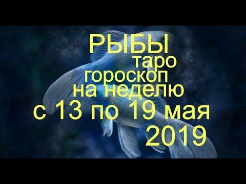 Рыбы.Таро гороскоп на неделю с 13 по 19 мая 2019