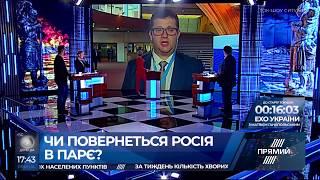 """Російські пропагандисти з """"Росія 24"""" силою проривались у кімнату представництва України у ПАРЄ"""