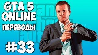 GTA 5 Online Смешные моменты 33 (приколы, баги, геймплей)