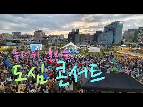 20170803.Report. Casual Pop Concerts In Downtown Of Midsummer. 무더위 날리는 도심콘서트. KTV. 김제건