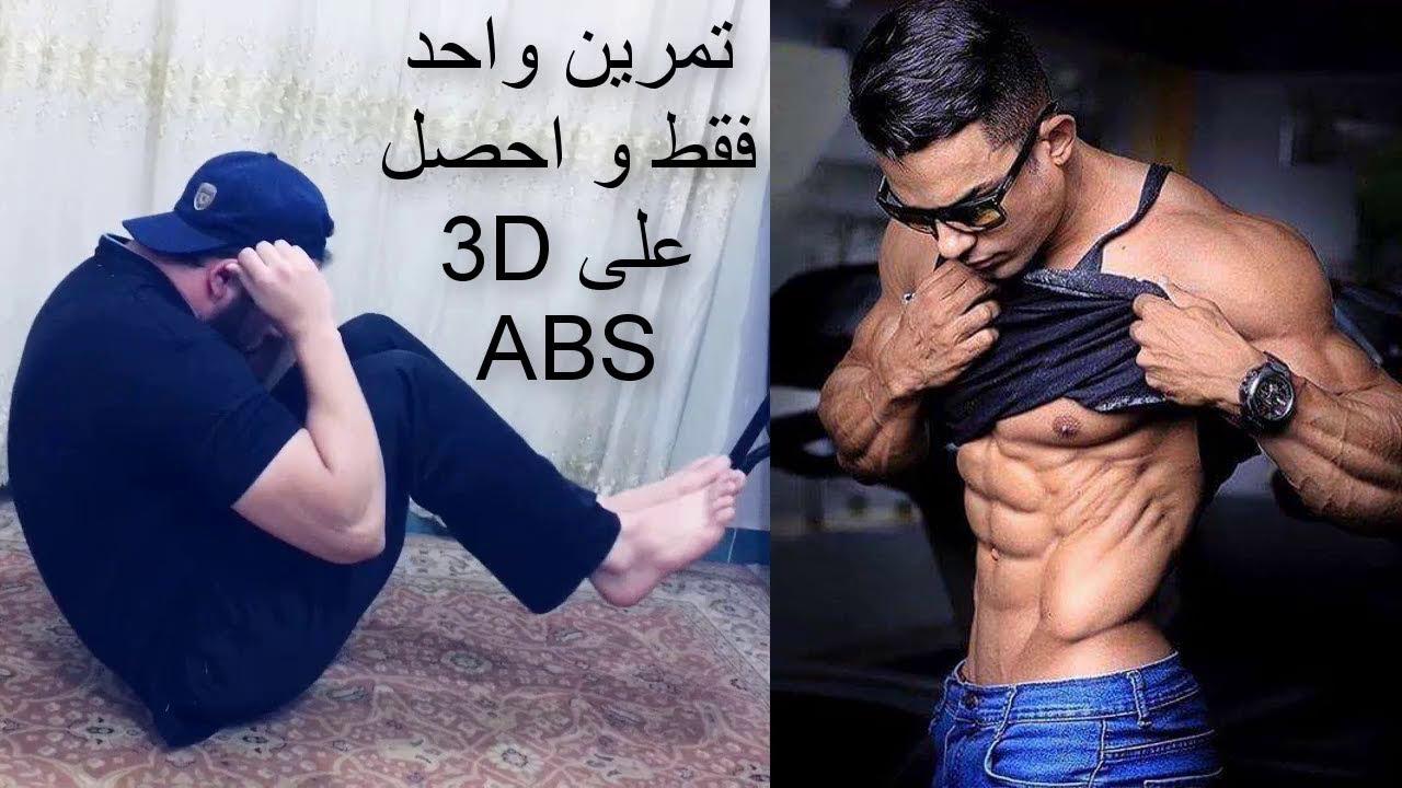 التمرين الأكثر فاعلية لاظهار عضلات البطن سر تضخيم و تقسيم عضلات البطن 3d Abs Youtube