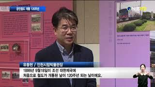 [NIB뉴스] 인천시립박물관, 경인철도 개통 120주년…
