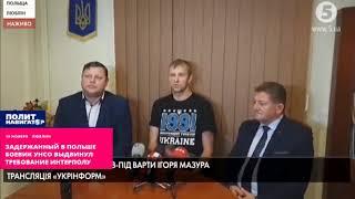 Задержанный в Польше боевик УНСО выдвинул требование Интерполу