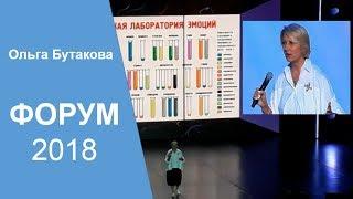 Ольга #Бутакова Форум 2018