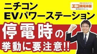 Gambar cover ニチコン V2H、EVパワーステーション|エコ発電本舗