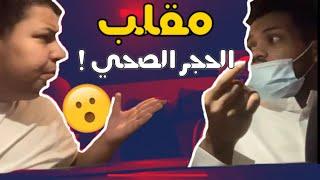 هربت من الحجر الصحي عشان اقابل خويي 😂 مقلب كرونا😅