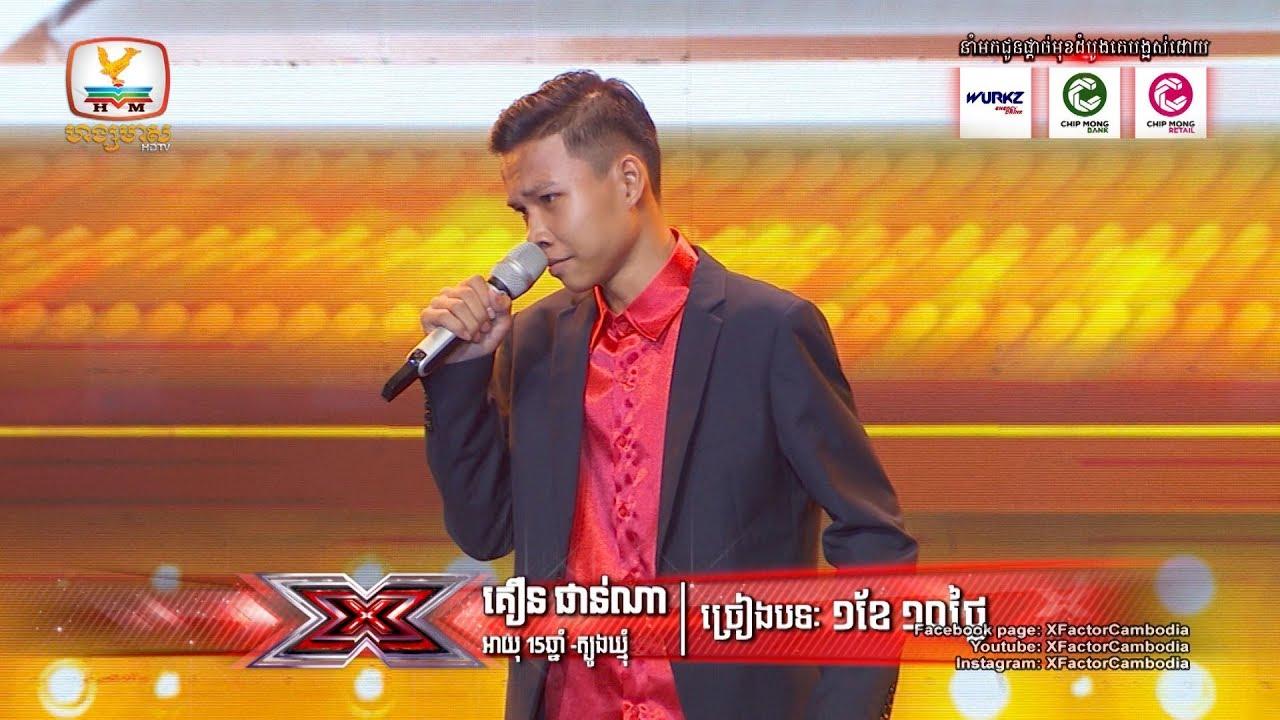 ធម្មតាៗពេកប្អូនប្រុស សោកស្ដាយផងណា - X Factor Cambodia - The Six Chairs Challenge - Week 2