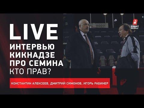 Кикнадзе Vs Семин — кто прав? / Почему провалился ЦСКА? / Live об интервью гендиректора «Локо»