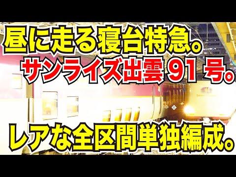 【昼間に走る寝台特急】寝台特急サンライズ出雲91号に東京から出雲市まで乗ってみた【横浜〜大阪527.6km無停車】