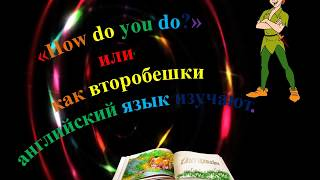 Урок английского языка, 2