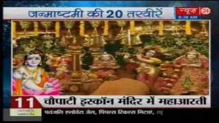 20 Pictures of Krishna Janmashtami