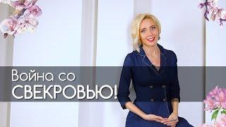 Война со свекровью. Влог Милы Левчук.