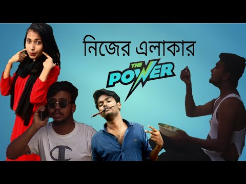 Locality power | New Bangla Funny video's | Mahrab Hossain Opi