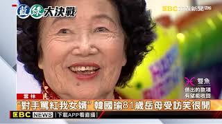 「對手罵紅我女婿」 韓國瑜81歲岳母受訪笑很開