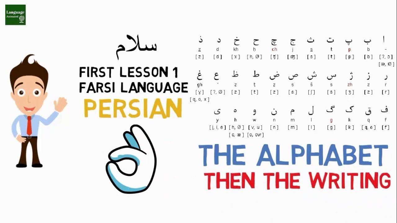 Learn Farsi Lesson 26 - The Persian Alphabets - Farsi Language
