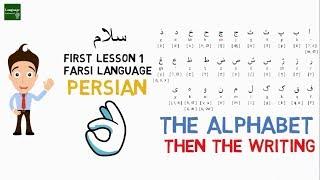 Learn Farsi Lesson 1 The Persian Alphabets Farsi Language Youtube