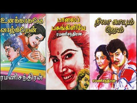 best-selling-tamil-romance-novels-2019||-ramani-chandran