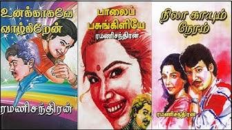 Best Selling Tamil Romance Novels 2019|| Ramani Chandran