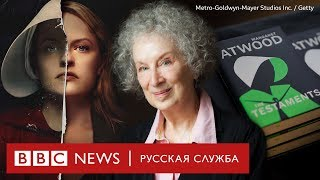Автор «Рассказа служанки» о России как Гилеаде, продолжении сериала и попытке украсть новую книгу