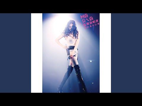 Jian Qiang De Li You (Live At Taipei Arena / 2011)
