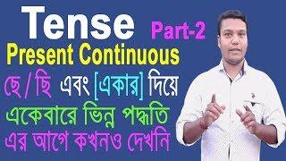 Present Continuous Tense in Bengali
