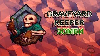 Как сделать зомби graveyard keeper